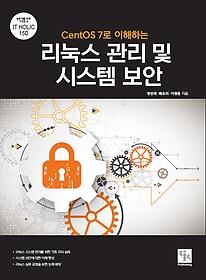"<font title=""CentOS 7로 이해하는 리눅스 관리 및 시스템 보안"">CentOS 7로 이해하는 리눅스 관리 및 시스...</font>"