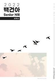 2022 백건아 Senior N제 세계사 (2021)