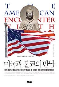 미국과 불교의 만남