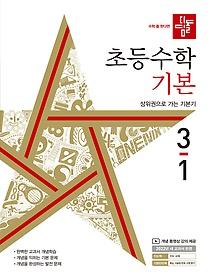 디딤돌 초등 수학 기본 3-1 (2022년용)