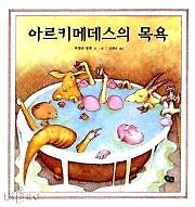 아르키메데스의 목욕