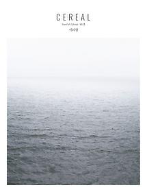 시리얼 CEREAL vol.2