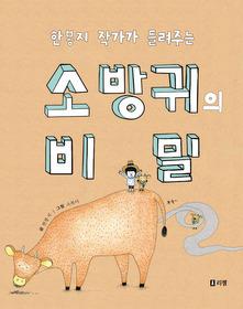 한봉지 작가가 들려주는 소 방귀의 비밀