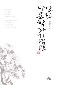 강진시 문학파 기념관