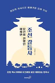 (어쩌면 당신이 원했던) 조선 갈등사  : 왕들의 사사로운 이야기를 들춰 보다