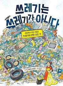쓰레기는 쓰레기가 아니다