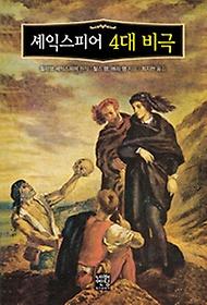 셰익스피어 4대 비극 (문고판)