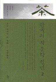 한국의 차 문화 천년 2