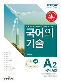 [한정판매]국어의 기술 국어 A형 2 (2014)
