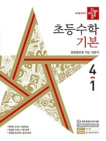 디딤돌 초등 수학 기본 4-1 (2022년용)