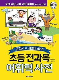 초등 전과목 어휘력 사전