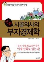 만화 시골의사의 부자경제학