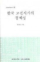 한국 고전시가의 정체성