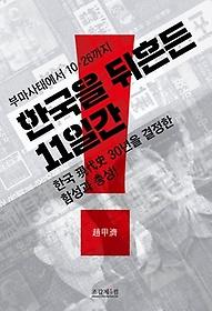 한국을 뒤흔든 11일간