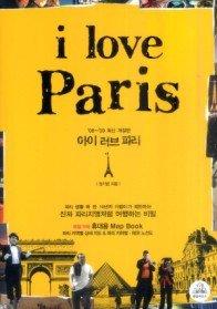아이 러브 파리 i love Paris