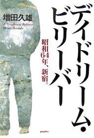 デイドリ-ム.ビリ-バ-―昭和64年、新宿。