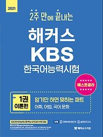 "<font title=""2021 해커스 2주 만에 끝내는 KBS 한국어능력시험"">2021 해커스 2주 만에 끝내는 KBS 한국어능...</font>"