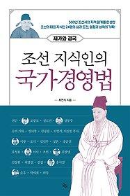[90일 대여] 조선 지식인의 국가경영법