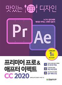 "<font title=""맛있는 디자인 프리미어 프로&애프터 이펙트 CC 2020"">맛있는 디자인 프리미어 프로&애프터 이...</font>"