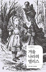 거울 나라의 앨리스