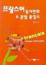 프랑스어 동사변화 & 문법총정리