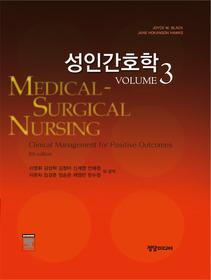 성인간호학 :Clinical management for positive outcomes.3
