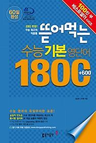 뜯어먹는 수능 기본 영단어 1800