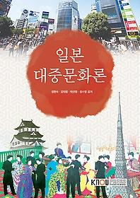 일본 대중문화론