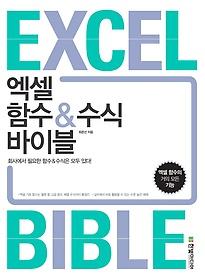 엑셀 함수&수식 바이블