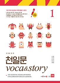 초등코치 천일문 VOCA & STORY 1