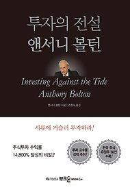 투자의 전설 앤서니 볼턴 (개정판)