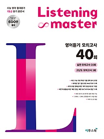 "<font title=""리스닝 마스터 Listening Master 영어듣기 모의고사 40회"">리스닝 마스터 Listening Master 영어듣기 ...</font>"