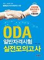 ODA 일반자격시험 실전모의고사 (2017) : 국제개발 협력 전문가(오다) 시험대비 / 외교부 산하 KOICA 한국국제협력단 시행