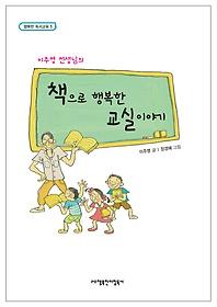 """<font title=""""이주영 선생님의 책으로 행복한 교실 이야기"""">이주영 선생님의 책으로 행복한 교실 이야...</font>"""