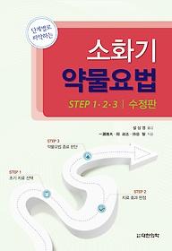 소화기 약물요법 STEP 1,2,3