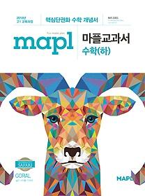 MAPL 마플 교과서 수학 (하/ 2020년용)