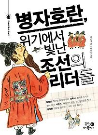 병자호란, 위기에서 빛난 조선의 리더들