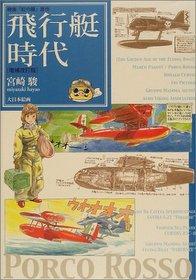 飛行艇時代―映畵『紅の豚』原作