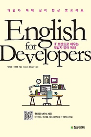English for Developers