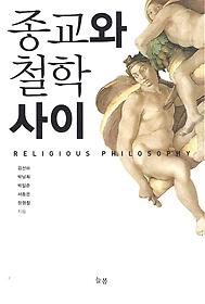 종교와 철학 사이