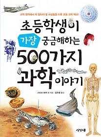"<font title=""초등학생이 가장 궁금해하는 500가지 과학이야기"">초등학생이 가장 궁금해하는 500가지 과학...</font>"