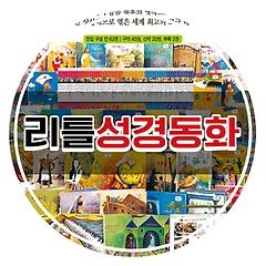 [2016년정품새책등록] 한국톨스토이 리틀성경동화 전 62권
