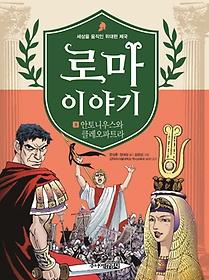로마 이야기. 9, 안토니우스와 클레오파트라 : 세상을 움직인 위대한 제국