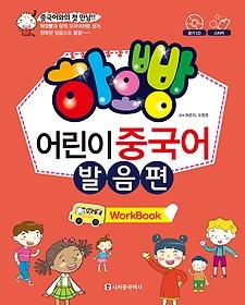 하오빵 어린이 중국어 발음편 워크북