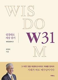 W31 : 성경대로 세상살기 : wisdom 31