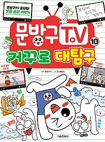 문방구TV 10 - 거꾸로 대탐구