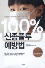 100% 신종플루 예방법