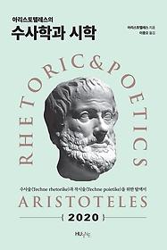 아리스토텔레스의 수사학과 시학