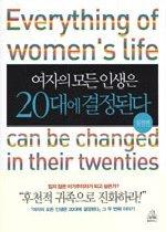 여자의 모든 인생은 20대에 결정된다 - 실천편