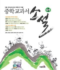 중학 교과서 소설 1